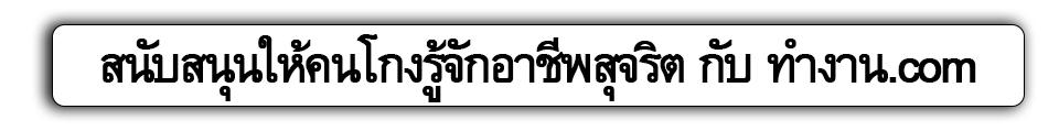 ทำงาน.com